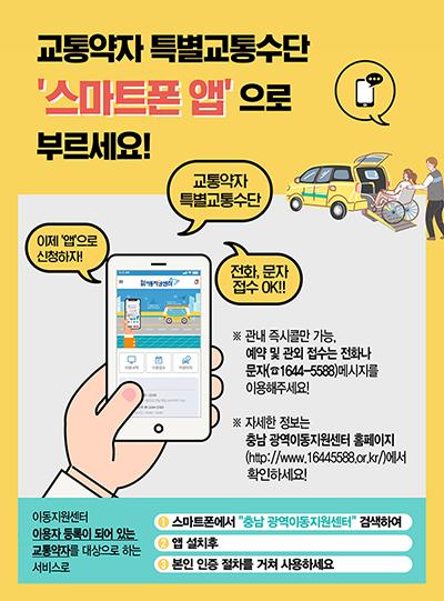 충남 광역이동지원센터 스마트폰 앱